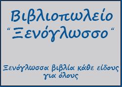 ksenoglosso