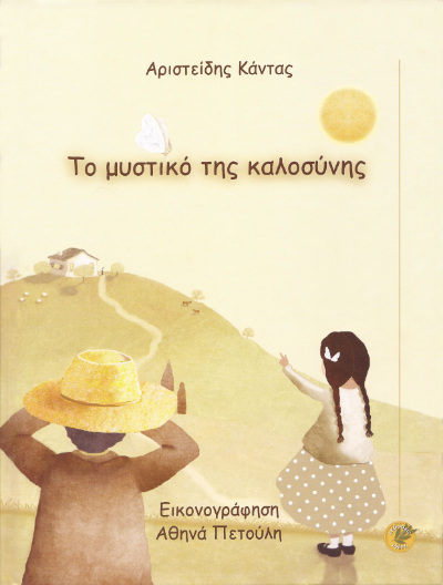 Το μυστικό της καλοσύνης