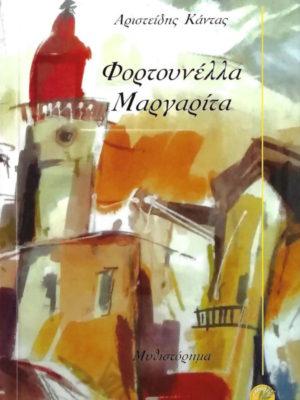 Φορτουνέλλα Μαργαρίτα